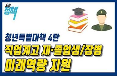 [오늘정책] 청년특별대책#4 직업계고 재학·졸업생 및 장병을 위한 미래역량 지원