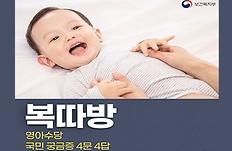 영아수당 국민 궁금증 4문 4답