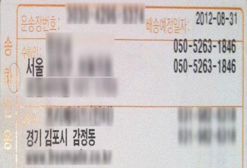 개인정보보호를 하는 택배사의 예