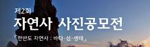 [국립중앙과학관] 2018년 제2회 자연사 사진공모전 (기간 연장)
