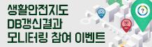 [행정안전부] 생활안전지도 DB갱신결과 모니터링 참여 이벤트