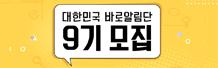 [해외문화홍보원] 대한민국 바로알림단 9기 모집