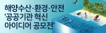 [해양수산부 산하 공공기관] 해양수산·환경·안전 '공공기관 혁신 아이디어 공모전'