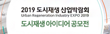 [국토교통부] 2019 도시재생 산업박람회 도시재생 아이디어 공모전