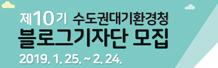 [수도권대기환경청] 제10기 블로그 기자단 모집