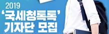 [국세청] 2019 국세청 톡톡 기자단 모집