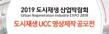 [국토교통부] 2019 도시재생 산업박람회 도시재생 UCC 영상제작 공모전