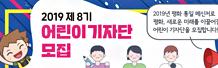 [통일부] 제8기 통일부 어린이 기자단 모집