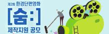 [환경부] 제2회 환경부 환경 단편영화 [숨:] 제작지원 공모전