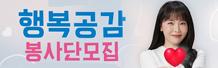 [기획재정부] 복권위원회 제12기 행복공감봉사단 모집