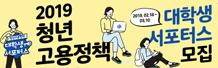 [고용노동부] 2019 고용노동부 청년고용정책 대학생 서포터스 모집