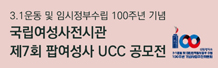 [국립여성사전시관] 3.1운동 및 임정수립 100주년 기념 제7회 팝여성사 UCC 공모전
