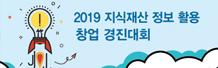 [특허청] 2019 지식재산 정보 활용 창업 경진대회
