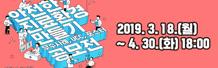 [국방부] 온라인 서포터즈, M-프렌즈 4기를 모집합니다!