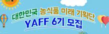 [농림축산식품부] 2019 대한민국 농식품미래기획단 얍(YAFF) 6기 모집