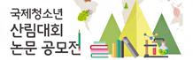 [산림청] 제6회 국제청소년 산림대회 논문 공모전
