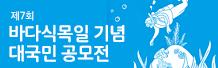 [해양수산부] 제7회 바다식목일 기념 대국민 공모전