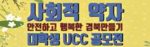 [경북지방경찰청] 2019 사회적약자보호 UCC 공모전
