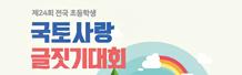 [국토교통부,교육부] 제24회 전국 초등학생 국토사랑 글짓기대회
