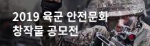 [육군본부] 2019 육군 안전문화 창작물 공모전