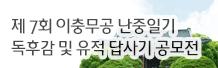 [문화재청] 제 7회 이충무공 난중일기 독후감 및 유적 답사기 공모전
