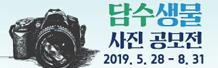 [국립낙동강생물자원관] 제4회 담수생물 사진 공모전