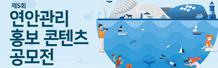 [해양수산부] 2019년 제5회 연안관리 홍보 콘텐츠 공모전