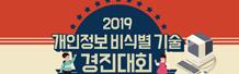 [과학기술정보통신부] 2019 개인정보 비식별 기술경진대회