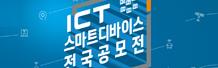 [과학기술정보통신부] 제6회 ICT 스마트 디바이스 전국 공모전