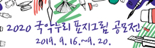 [국립국악원] 2020 국악누리 표지그림 공모전