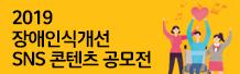 [보건복지부] 2019 장애인식개선 SNS 콘텐츠 공모전