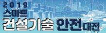 [국토교통부] 2019 스마트건설 창업 아이디어 공모전