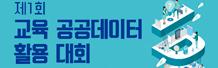 [교육부] 제1회 교육 공공데이터 활용 대회