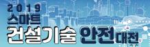 [국토교통부] 2019 건설·시설안전 혁신기술 경진대회