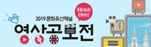 [문화재청] 2019 문화유산채널 영상공모전