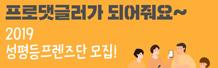 [한국양성평등교육진흥원] 2019 성평등 프렌즈단 모집