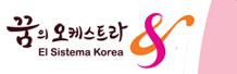 [문화체육관광부] 2019 꿈의 오케스트라 창작동요 공모
