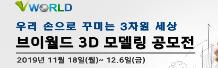 [국토교통부] 2019 브이월드 3D 모델링 공모전