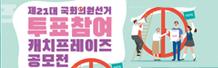 [중앙선거관리위원회] 제21대 국회의원선거 투표참여 캐치프레이즈 공모전