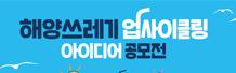 [해양수산부] 제2회 해양쓰레기 업사이클링 아이디어 공모전