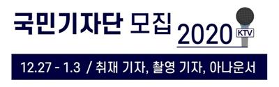 [문화체육관광부] KTV 국민방송 2020 국민기자단 모집