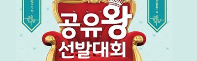 [문화체육관광부] 공유왕 선발대회
