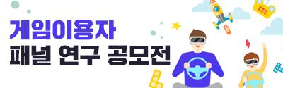 [한국콘텐츠진흥원] 게임이용자 패널 연구 공모전