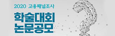 [고용노동부] 2020 고용패널조사 학술대회 논문 공모