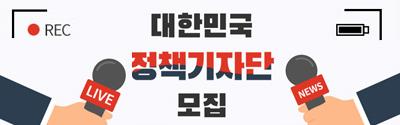 [문화체육관광부] 2020 대한민국 정책기자단 모집