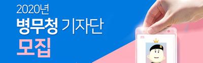 [병무청] 2020 블로그 기자단 모집