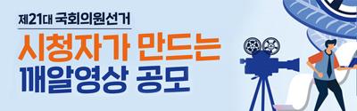[중앙선거관리위원회] 제21대 국회의원선거 시청자가 만드는 깨알영상 공모