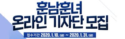[국가보훈처] 제13기 훈남훈녀 온라인 기자단 모집