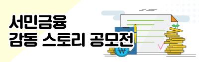 [서민금융진흥원] 서민금융 감동 스토리 공모전