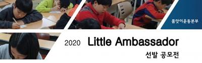 [국가보훈처] 2020 Little Ambassador 선발 공모전-한국전쟁 UN 참전 용사에게 감사편지쓰기
